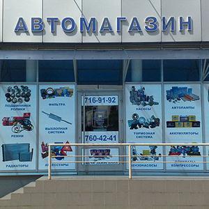 Автомагазины Саранска