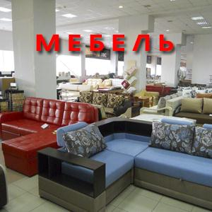 Магазины мебели Саранска