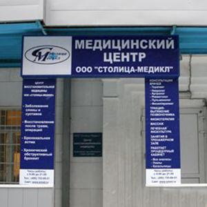 Медицинские центры Саранска