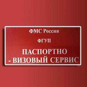 Паспортно-визовые службы Саранска
