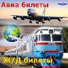 Авиа- и ж/д билеты в Саранске
