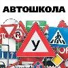 Автошколы в Саранске