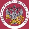 Налоговые инспекции, службы в Саранске