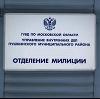 Отделения полиции в Саранске