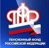 Пенсионные фонды в Саранске