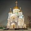 Религиозные учреждения в Саранске