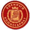 Военкоматы, комиссариаты в Саранске
