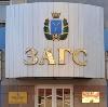 ЗАГСы в Саранске