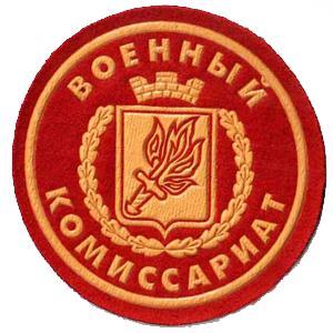 Военкоматы, комиссариаты Саранска